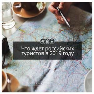 Что ждет российских туристов в 2019 году