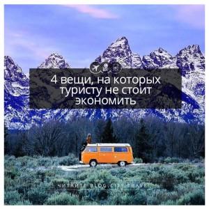 4 вещи, на которых не стоит экономить туристу