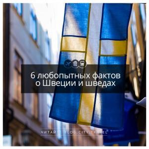 6 любопытных фактов о Швеции и шведах