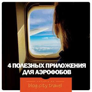 4 приложения для аэрофобов