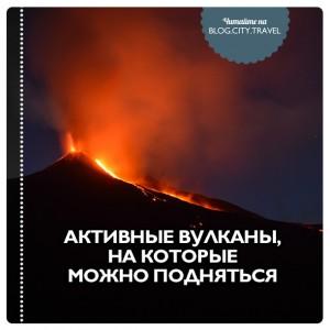 Активные вулканы, на которые можно подняться