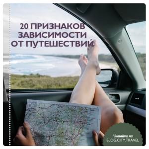 20 признаков зависимости от путешествий