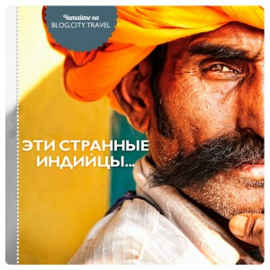 Странные индусы: особенности национального менталитета