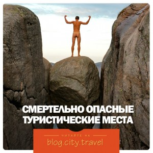 Смертельно опасные туристические места