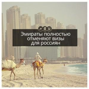 Эмираты полностью отменяют визу для россиян