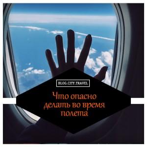 Что опасно делать во время полета