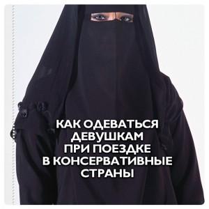 Как одеваться девушкам в консервативных странах