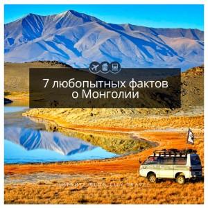 Любопытные факты о Монголии