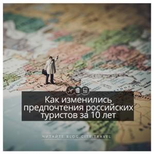 Как изменились предпочтения российских туристов за 10 лет