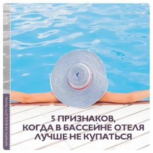 5 признаков, когда в отельном бассейне лучше не купаться