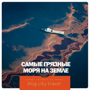 Самые грязные моря на Земле