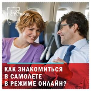 Как знакомиться прямо в самолете в режиме онлайн?