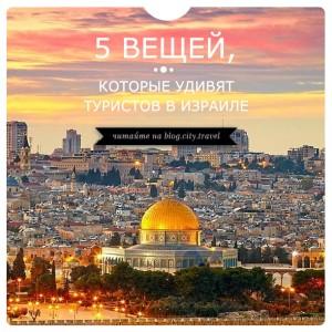5 вещей, которые удивят туристов в Израиле
