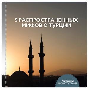 5 распространенных мифов о Турции