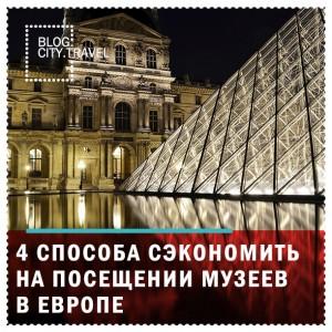 4 способа сэкономить на посещении музеев в Европе