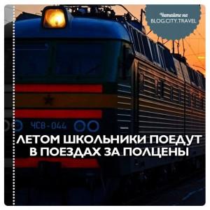 Летом школьники поедут в поездах за полцены