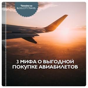 3 мифа о выгодной покупке авиабилетов