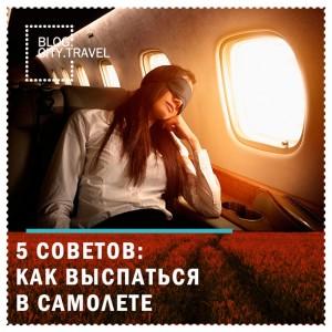 5 способов выспаться в самолете