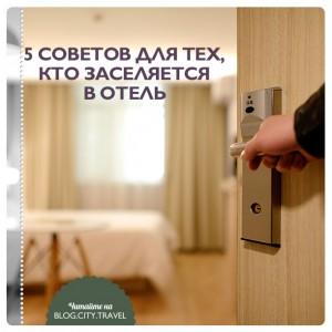 5 советов для тех, кто заселяется в отель