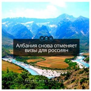 С 1 апреля в Албании стартует сезонный безвизовый режим для Россиян