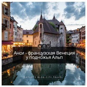 Французская Венеция: город, который покоряет с первого взгляда