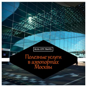 Полезные услуги в аэропортах Москвы