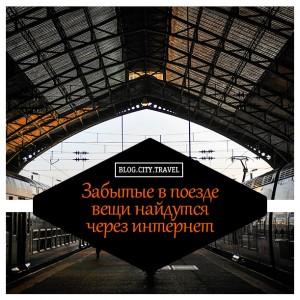 Забытые в поезде вещи найдутся через интернет