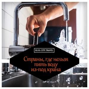 Страны, где нельзя пить воду из-под крана