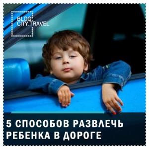 5 способов развлечь ребенка в дороге