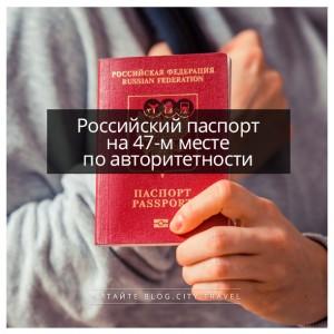 Российский паспорт на 47-м месте по авторитетности