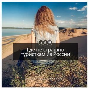 Где не страшно туристкам из России