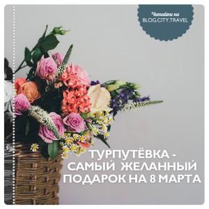 Турпутевка - самый желанный подарок на 8 марта