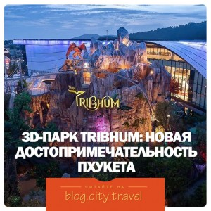 Новая достопримечательность Пхукета: 3D-парк «Tribhum»