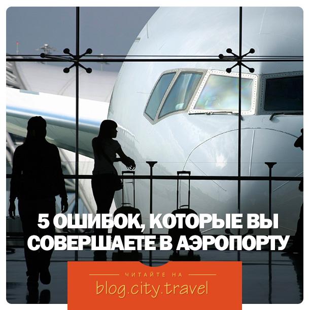 ОШИБКИ-В-АЭРОПОРТУ