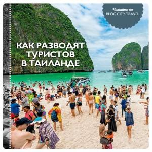 5 способов обмана туристов в Таиланде
