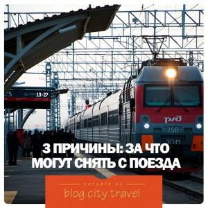 3 причины: за что могут снять с поезда