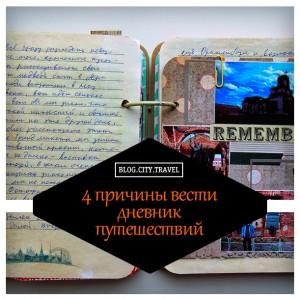 4 причины вести дневник путешествий