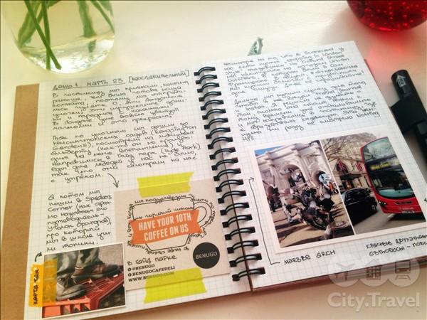 дневник путешествий1