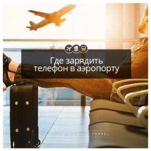 Где зарядить телефон в аэропорту