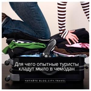 Для чего опытные туристы кладут мыло в чемодан?