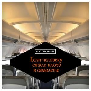 Если человеку стало плохо в самолете...
