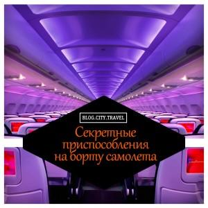Секретные приспособления на борту самолета