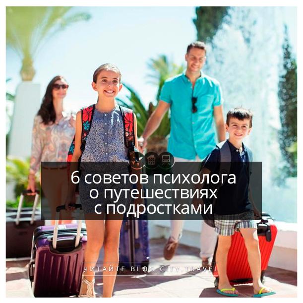 путешествие-с-подростком