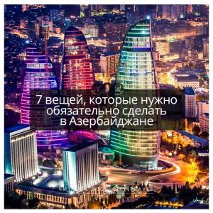 7 вещей, которые нужно обязательно сделать в Азербайджане