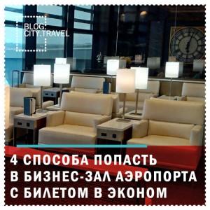 4 способа попасть в бизнес-зал аэропорта с билетом в эконом-класс