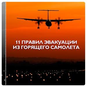 11 правил эвакуации из горящего самолета