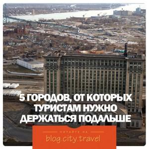 5 городов, от которых туристам лучше держаться подальше