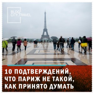10 подтверждений, что Париж совсем не такой, как принято думать