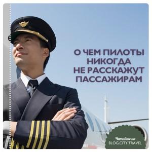 О чем пилоты никогда не расскажут пассажирам