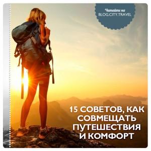 Комфорт или путешествия? Не выбираем, а совмещаем! 15 советов